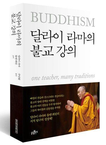 불광출판사 달라이 라마의 불교 강의