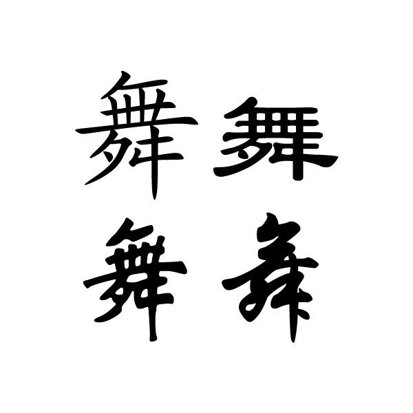 Japanese Tattoo Symbols Liked On Polyvore Featuring: Chinese Symbol For Dance: Chinese Character, Writing