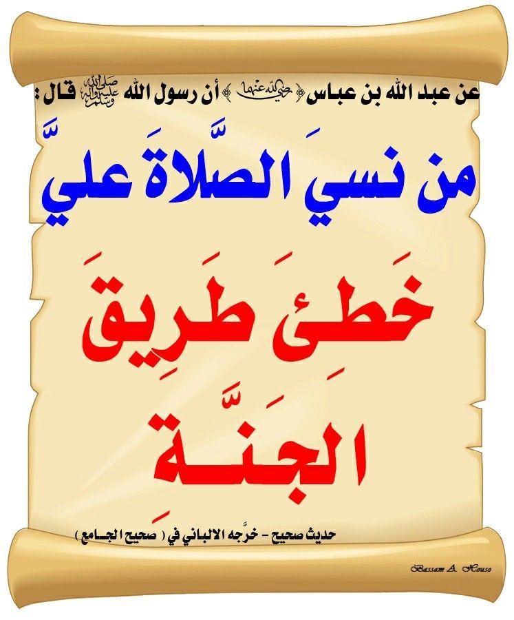 قال رسول الله ﷺ من نسي الص لاة علي خ ط ئ ط ر يق ال ج ن ة شاركنا الاجر بالنشر الحديث الصحيح Arabic Calligraphy Islam