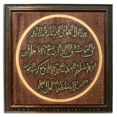 Calligraphy which has a unique shape that is directly above the carved mahogany without in bobok first. Calligraphic verse of this chair will beautify the square shaped part of your home space. Writing arabic calligraphy inscribed circle of the full moon was given the privilege of showing this paragraph seat. h  Mail : jamilkaligrafi@gmail.com cs@jamilkaligrafi.com Chat : SMS : 087833592100 WhatsApp : 087833592100 BBM : 7 A 9 0 1 6 A B Call : 0291-4298007 087833592100