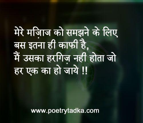 mera mizaz attitude quotes in hindi   Shayeri   Hindi quotes