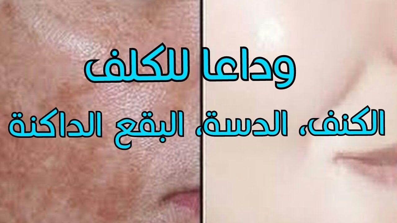 كريم الودع لتبييض الوجه والعنق Face Cream Moroccan Henna Face