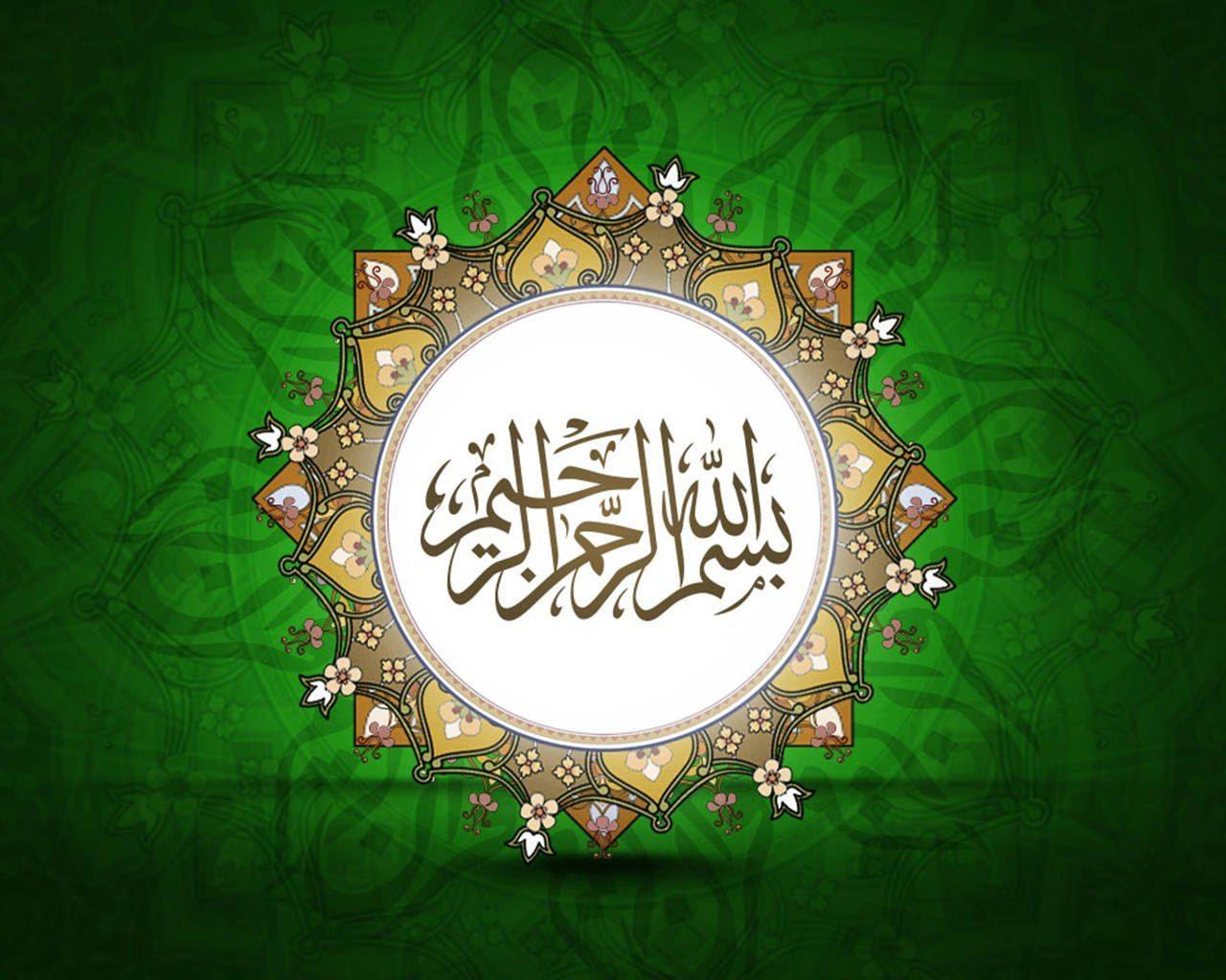 بسم الله الرحمن الرحيم Islamic Wallpaper Hd Islamic Wallpaper Quran Wallpaper