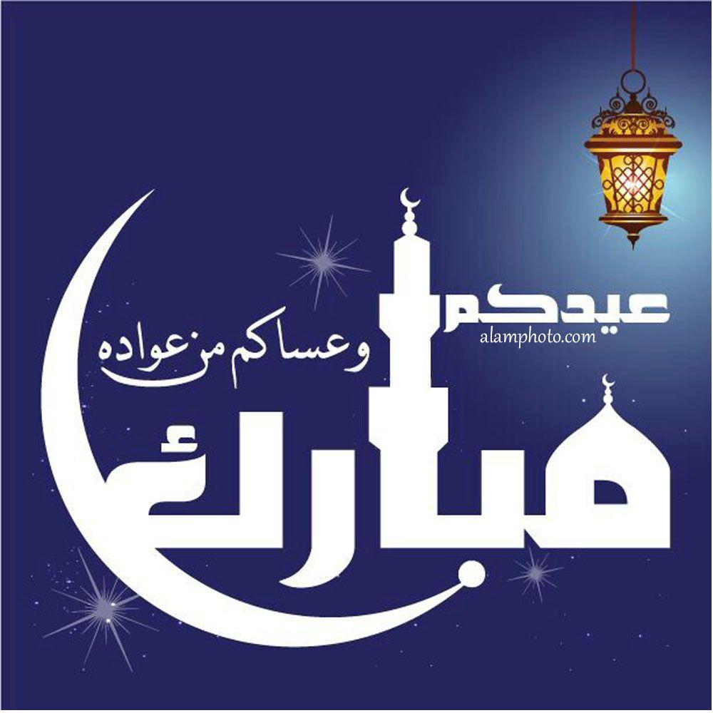 صور تهنئة عيد الفطر 2021 In 2021 Ramadan Calligraphy Art Poster