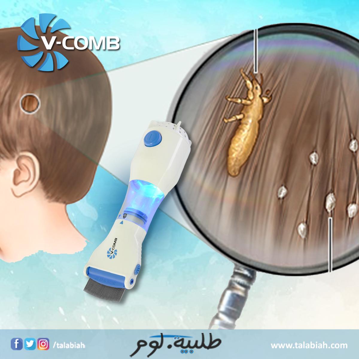 إذا تم التخلص من القمل ذلك لا يعني أن توقف عملية العلاج يجب التأكد من عدم وجوده مرة شهريا بواسطة جهاز في كومب Head Louse Ants Pizza Cutter