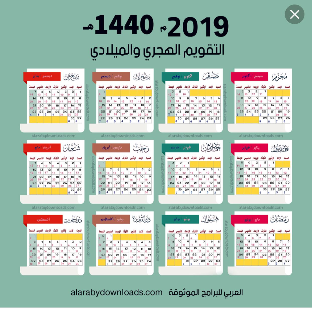 Pin By Samitvhd Rafiq On انا Calendar Calendar 2020 Hijri Calendar