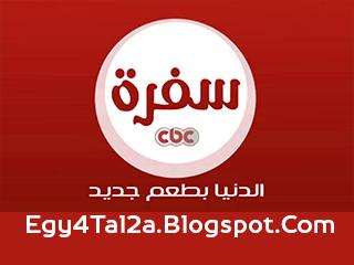 قناة سي بي سي سفرة بث مباشر قناة Cbc Sofra بث مباشر