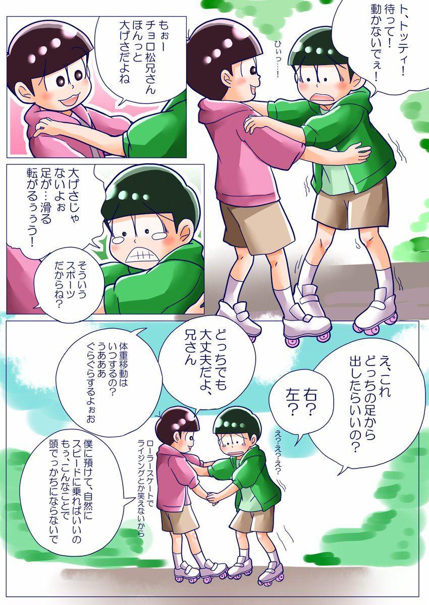【トドチョロ漫画】ローラースケートが滑れない三男と彼氏力高い末弟