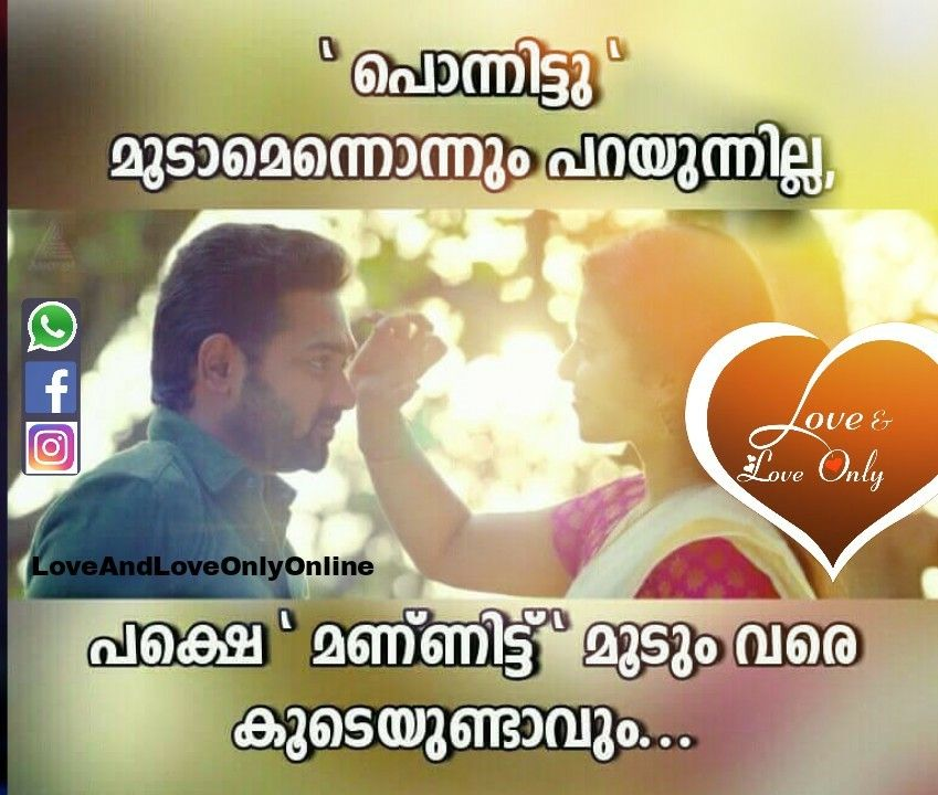 Pin By Love And Love Only On Malayalam Love Quotes Love Quotes