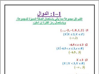 الرياضيات ثالث ثانوي نظام المقررات الفصل الدراسي الأول Grammar Math Math Equations