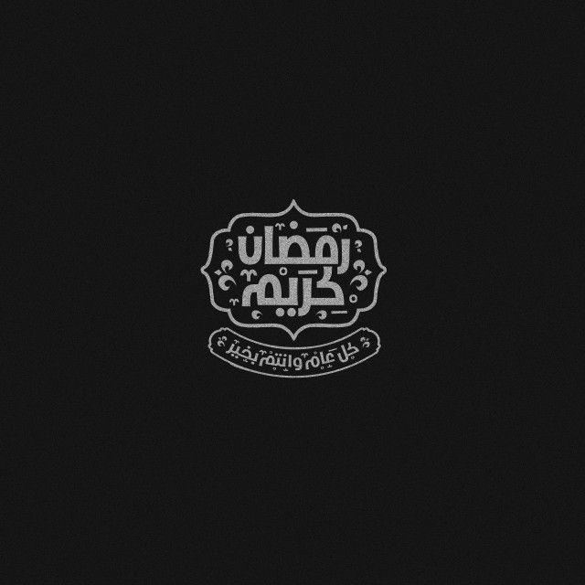 Ramadan Kareem Typography مخطوطات رمضان كريم Ramadan Poster Ramadan Kareem Ramadan