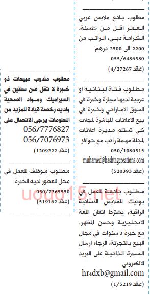 وظائف خاليه فى الامارات وظائف مبيعات وتسويق في الإمارات Blog Blog Posts Bullet Journal
