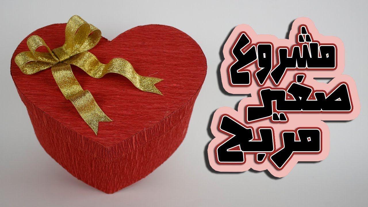 بوكسات هدايا 2019 الشرح بالتفصيل لمشروع صغير مربح جـ2 Paper Crafts Origami Paper Crafts Crafts
