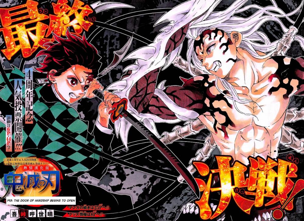 Demon Slayer: Kimetsu no Yaiba Chapter 193 en 2020 | Demon slayer ...