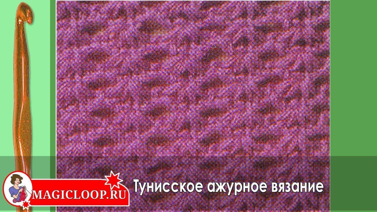 видео уроки ажурное вязание