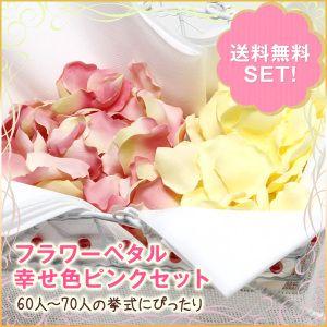 送料無料 フラワーシャワーに フラワーペタルセット 幸せ色ピンク 4色 8袋入り フラワーシャワー 結婚式 費用 造花