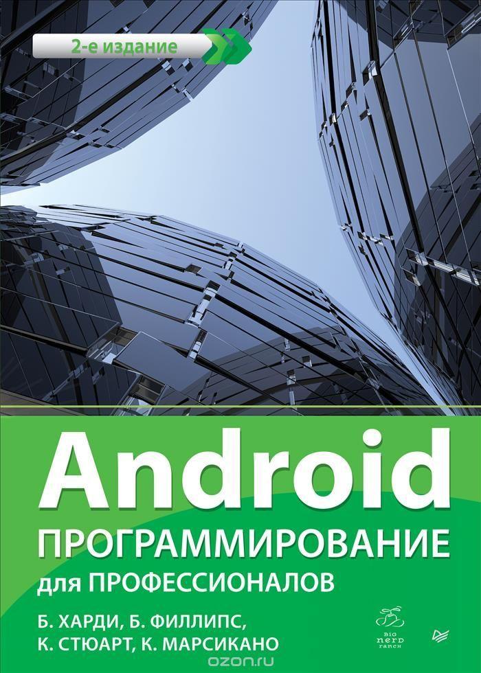 Скачать книг для андроид