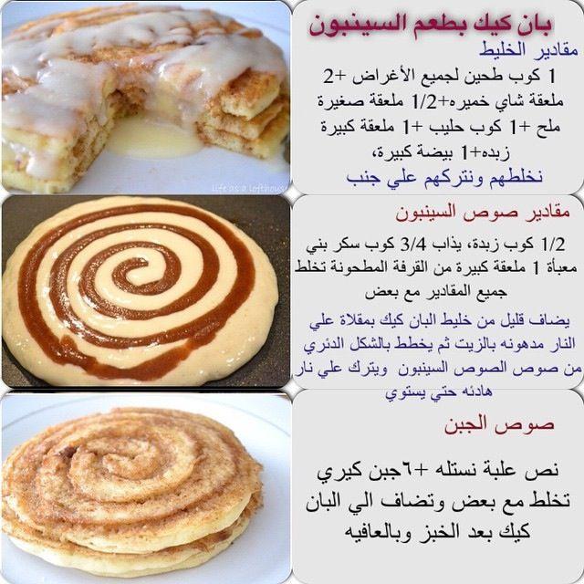 بان كيك سينابون Food Recipes Cooking