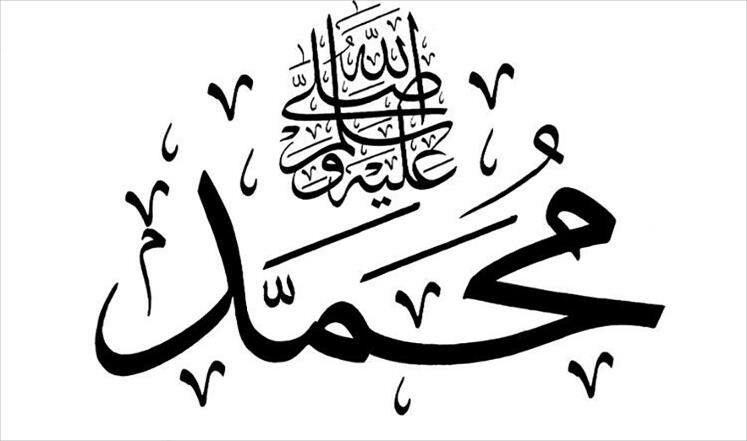 Mohammad Pbuh Islamic Calligraphy Persian Calligraphy Art Calligraphy