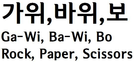 It S Actually Paper Scissors Rock In Korean Gawi Being Paper Bawi Being Scissors And Bo Being Rock Korean Words Korean Language Korean Writing