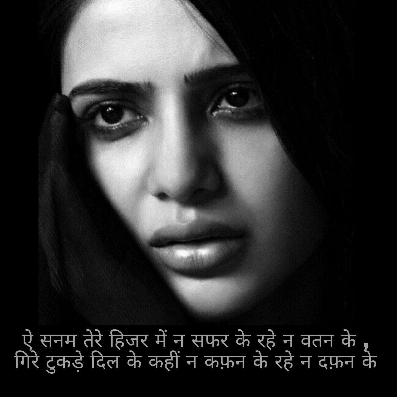 Pin by Manshu goyal on Feelings Romantic shayari