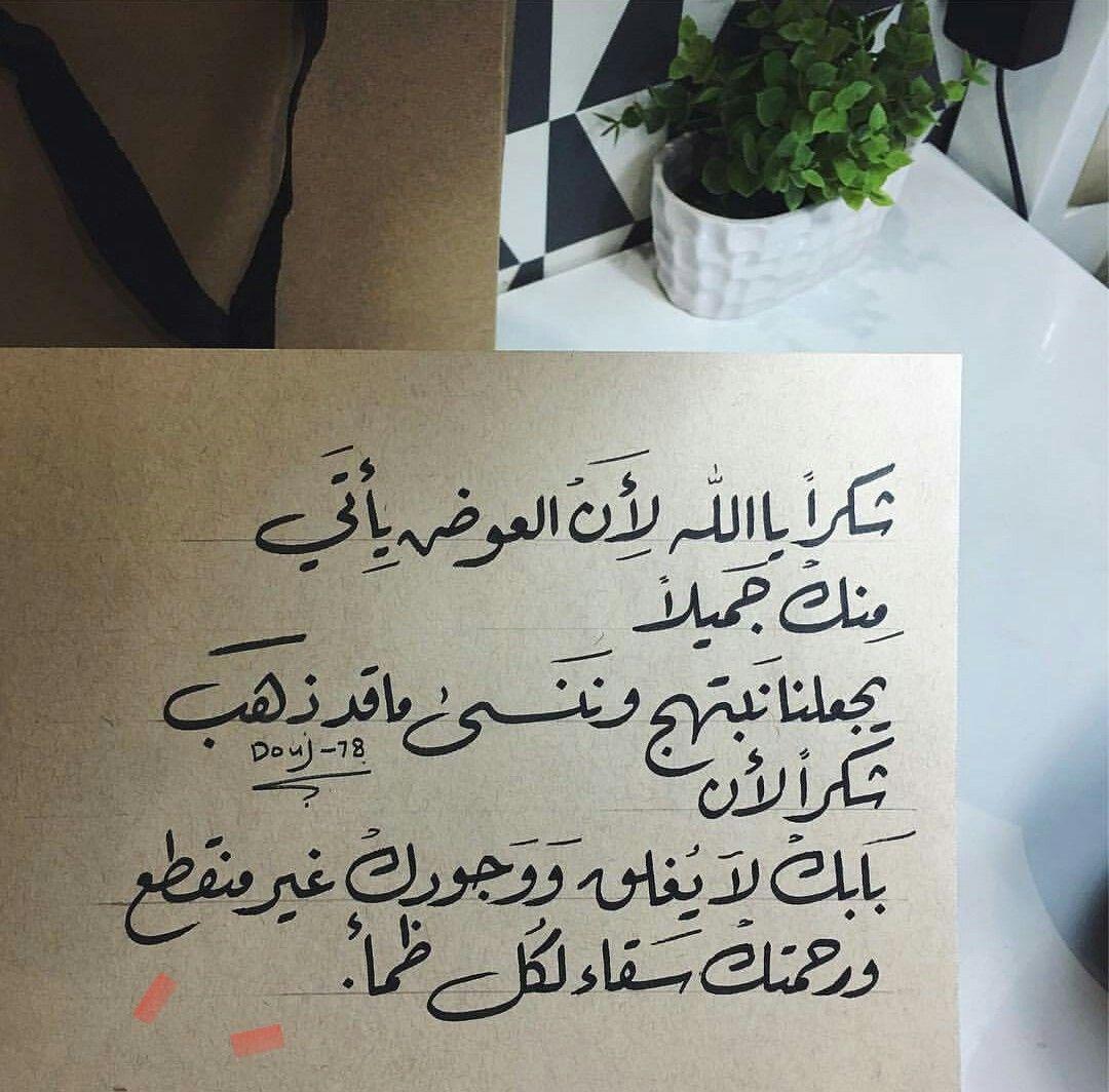 شكرا يا الله Islamic Quotes Wallpaper Words Quotes Quran Quotes