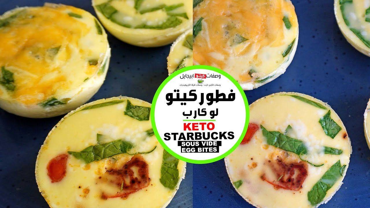 Keto Breakfast فطور كيتو وصفة فطور كيتوني فطور صحي فطور امريكي Egg Bites Food Keto Breakfast