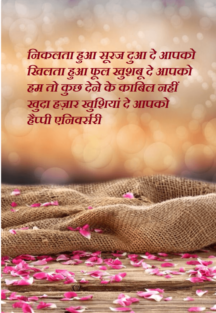 Marriage Anniversary Hindi Shayari Wishes Images Happy