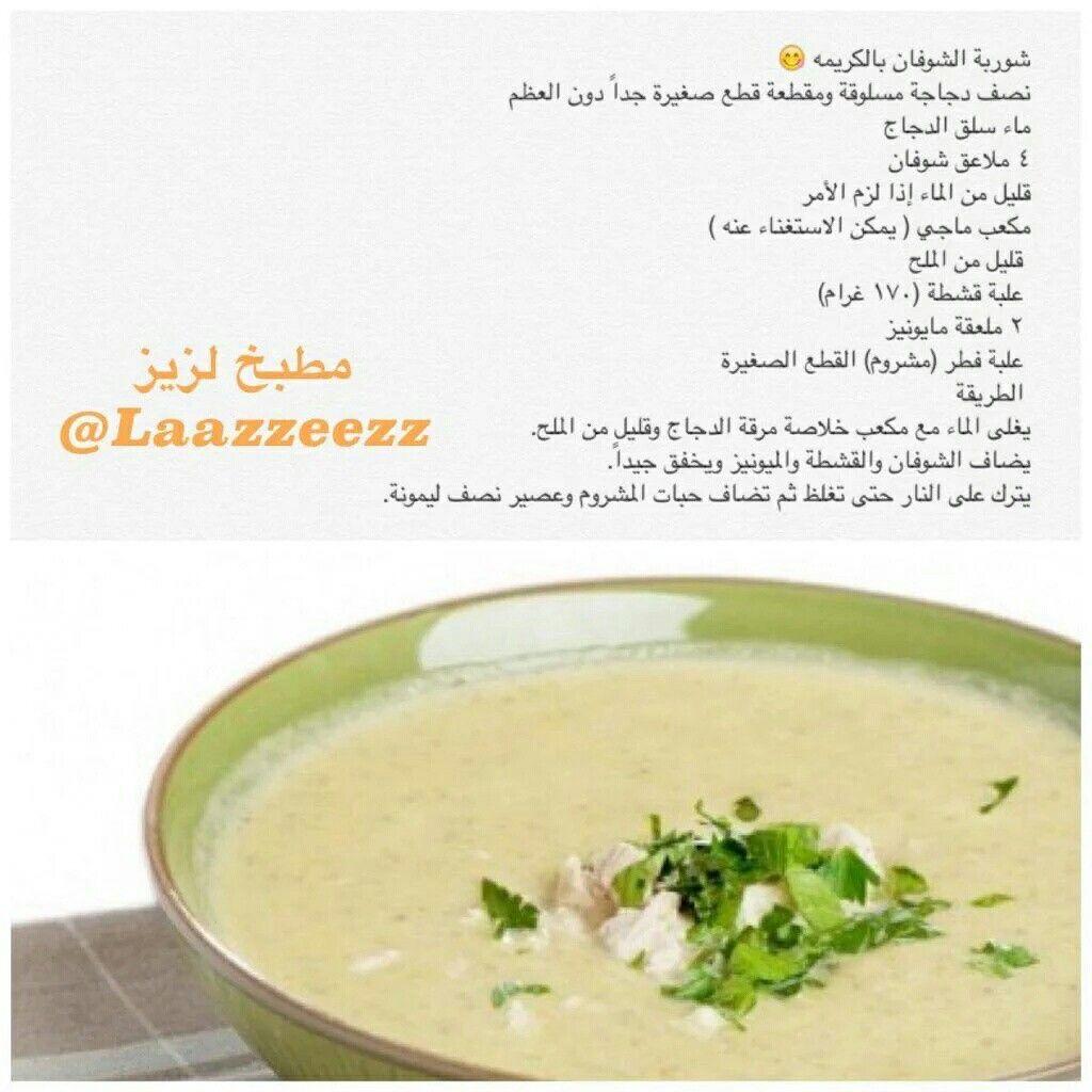 طبخ طبخات وصفات وصفة شوربة الشوفان بالكريمة Food Receipes Healty Food Recipes