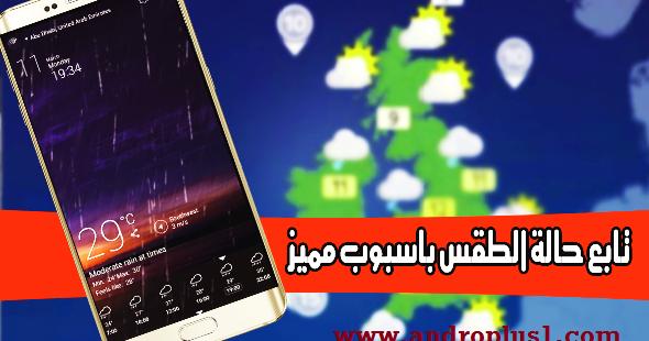 تحميل تطبيق الطقس المباشر Weather Live Premium للاندرويد لمعرفة الطقس في جميع أنحاء العالم بتفاصيل أكثر دقة 2020 في الواقع هناك العديد من الأشياء التي Weather