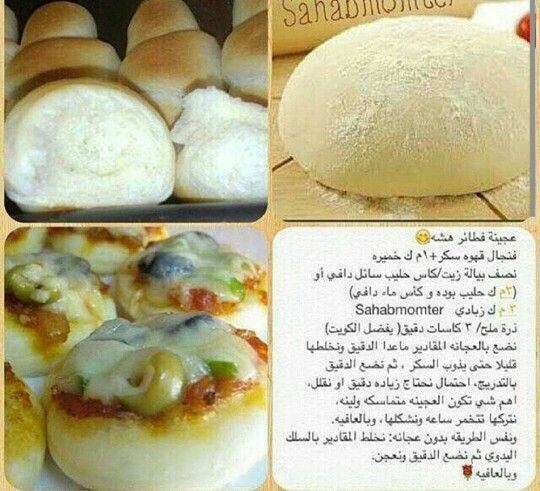 عجينة فطاير هشة Cooking Recipes Desserts Food Recipies Food Receipes