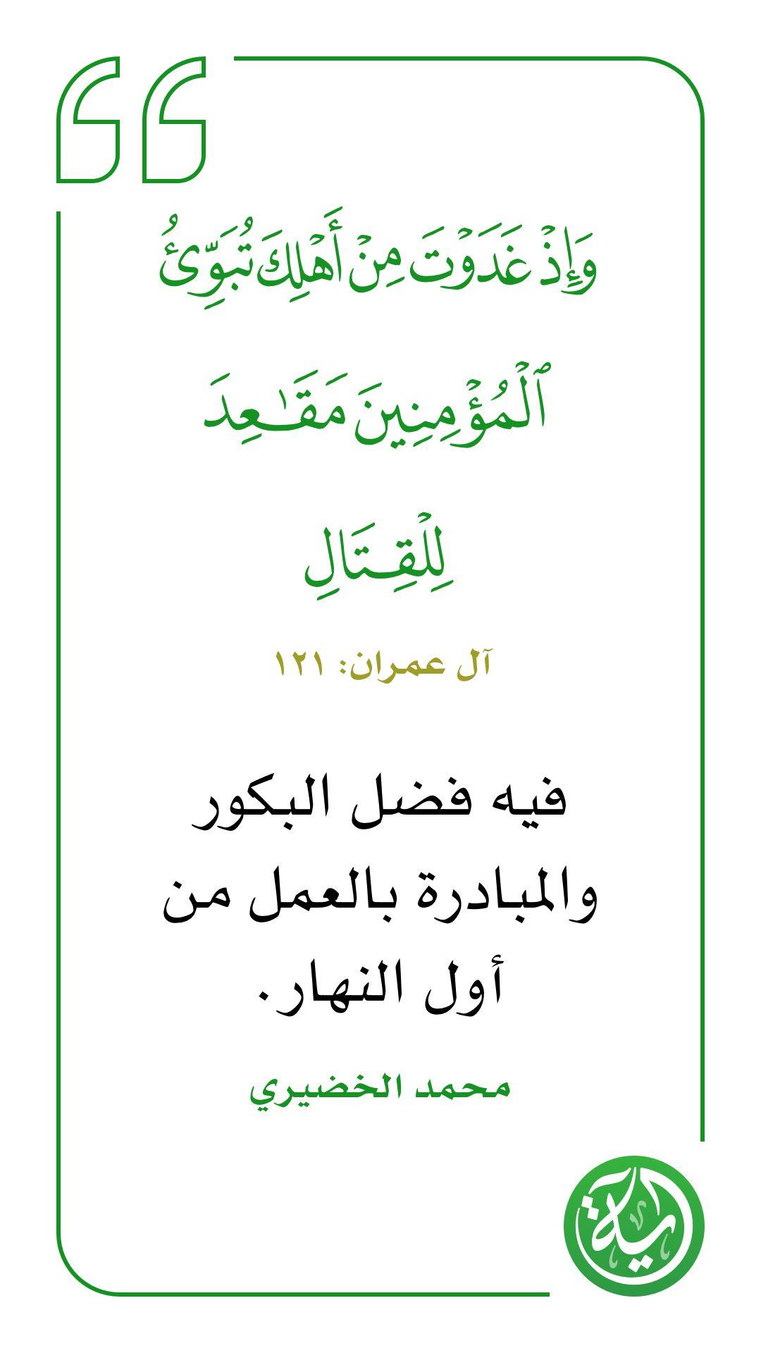 Pin On إسلامي