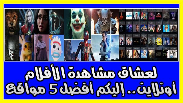 لعشاق مشاهدة الأفلام أونلاين إليكم أفضل 5 مواقع عربية لمشاهدة أحدث الأفلام بجودة عالية والتمتع بتحميلها لعشاق مشاهدة ا Movie Website Baseball Cards Movies