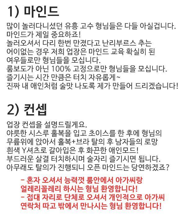 강남란제리클럽 영민상무 소개 및 견적표2