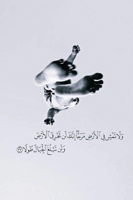 ولا تمشي في الارض مرحا انك لن تخرق الارض ولن تبلغ الجبال طولا تدبر آية Movie Posters Quran Poster