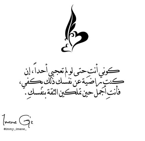 صور عن الثقة وعدم الثقة صور مكتوب عليها عبارات عن الثقة Arabic Calligraphy Calligraphy Arabic