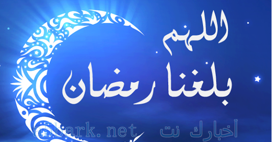 امساكية شهر رمضان 1438 في السعودية موعد بداية شهر رمضان 2017 ومواقيت الصلاة خلال شهر رمضان المبارك Neon Signs Ramadan Kareem Ramadan