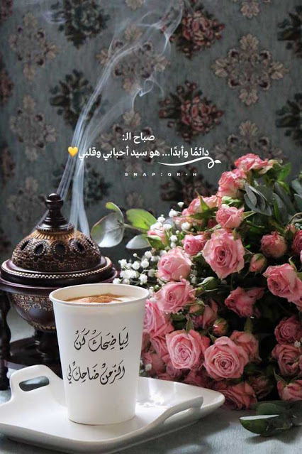خلفيات واتساب رائعة Beautiful Morning Messages Good Morning Greetings Flirty Good Morning Quotes