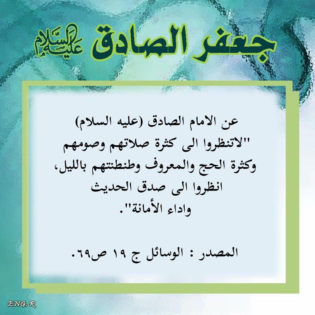 Pin By Eng R On اقوال اهل البيت عليهم السلام Ali Quotes Islamic Phrases Funny Arabic Quotes