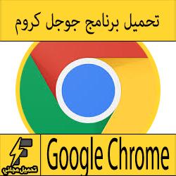 تحميل برنامج جوجل كروم عربي مجانا تنزيل متصفح Google Chrome Tech Logos Google Chrome Google Chrome Logo