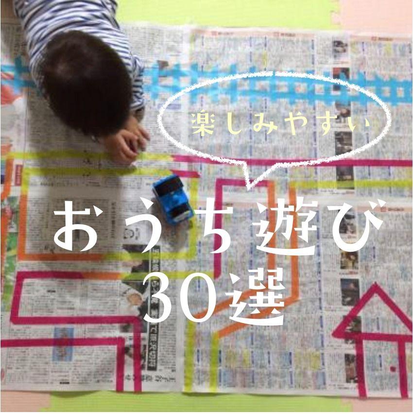 乳幼児さん向け 家にあるものだけで楽しめるおうち遊びアイディア50