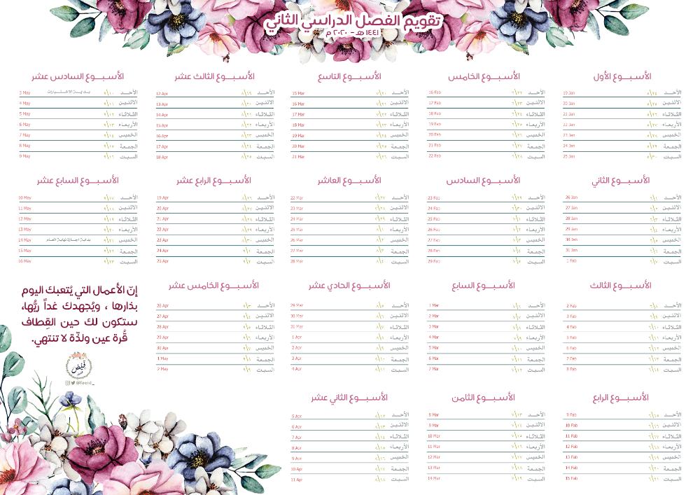 تقويم و جداول فيض الفصل الدراسي الثاني 1441 هـ Google Drive Wallpaper Iphone Boho Printable Calendar 2020 Photo Collage Template