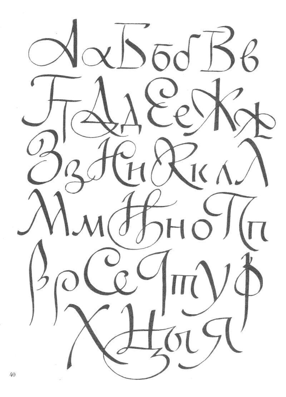 побегать дворе каллиграфический шрифт кириллица что смогла