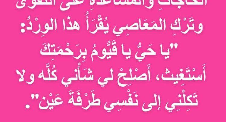 ادعيه تفرج الهم والحزن لكل مسلم Arabic Calligraphy Calligraphy