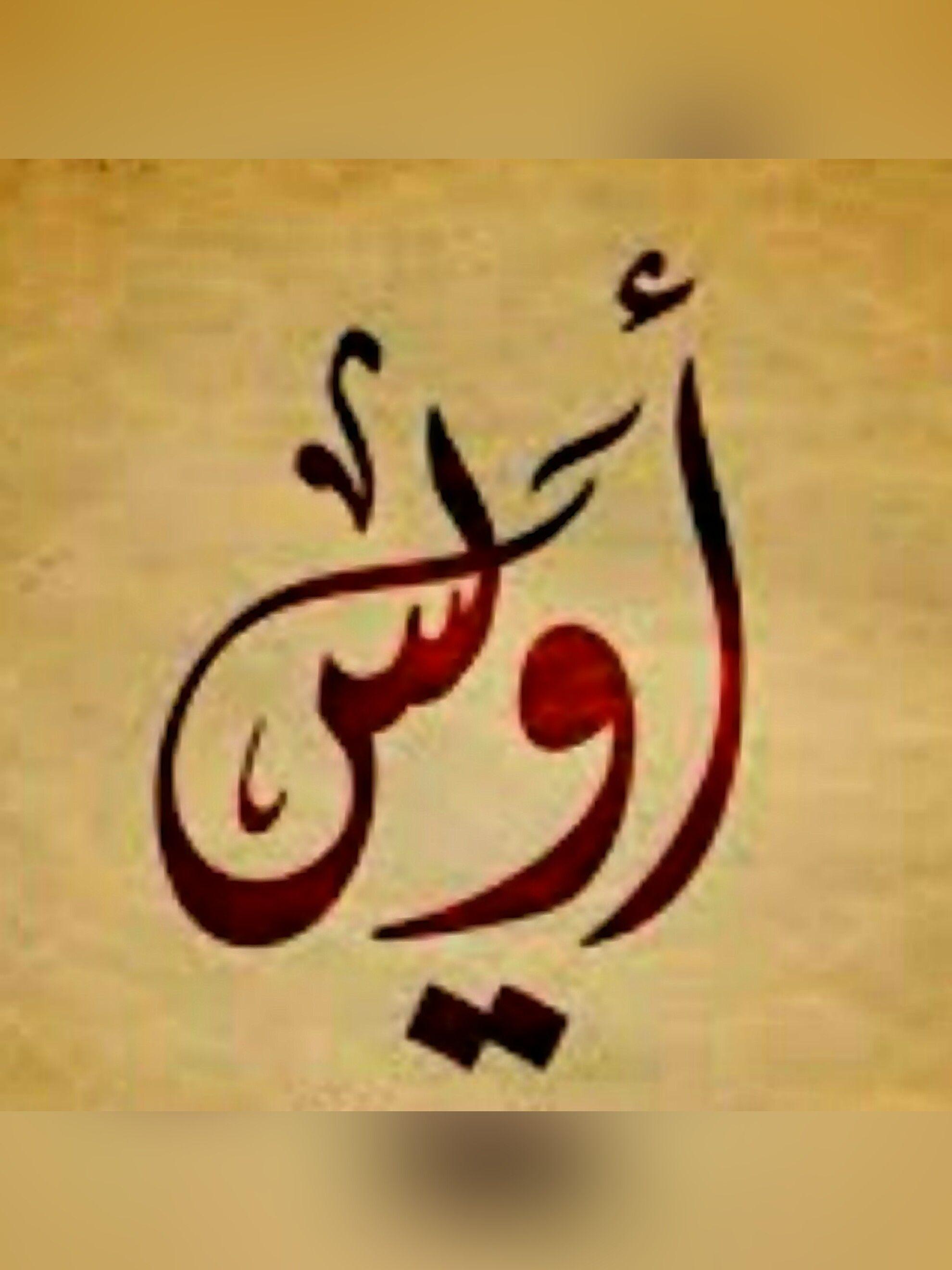 مجموعة صور لل اسم Ahmed مزخرف للفيس بوك