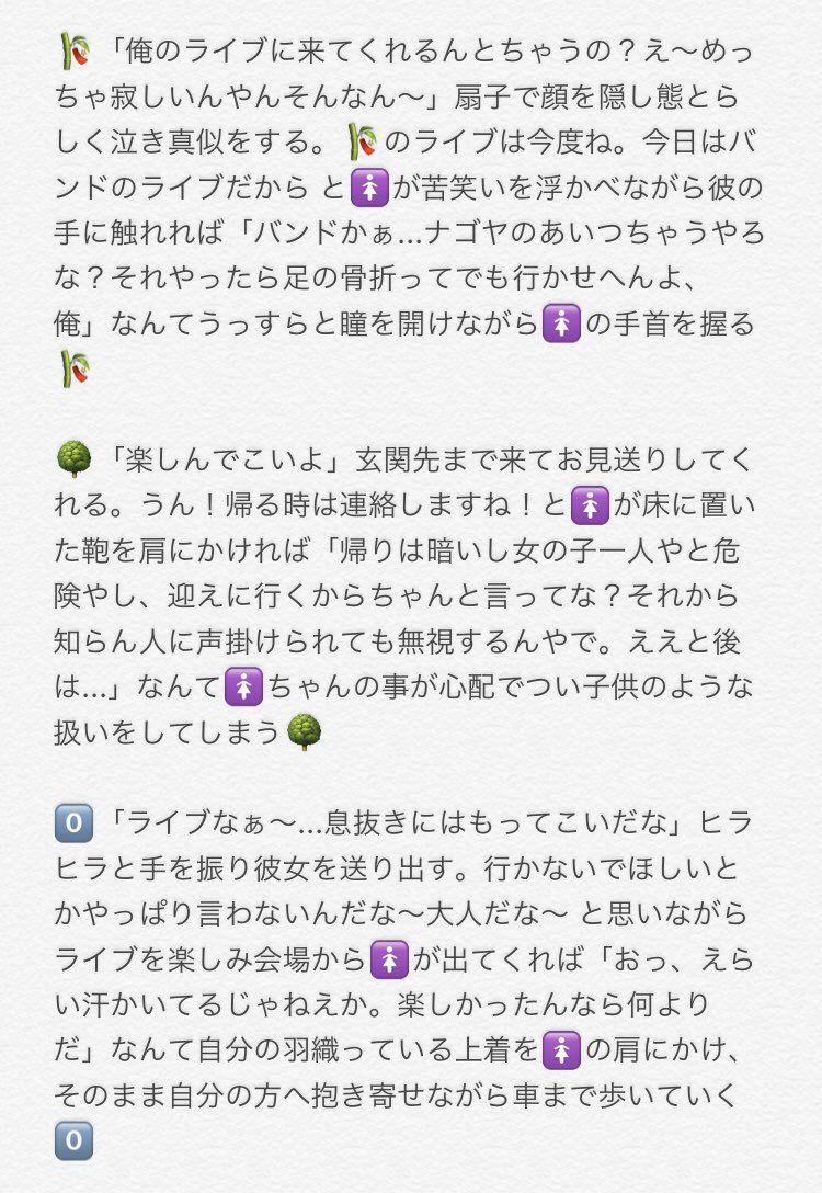 ヤンデレ 小説 ヒプマイ 夢