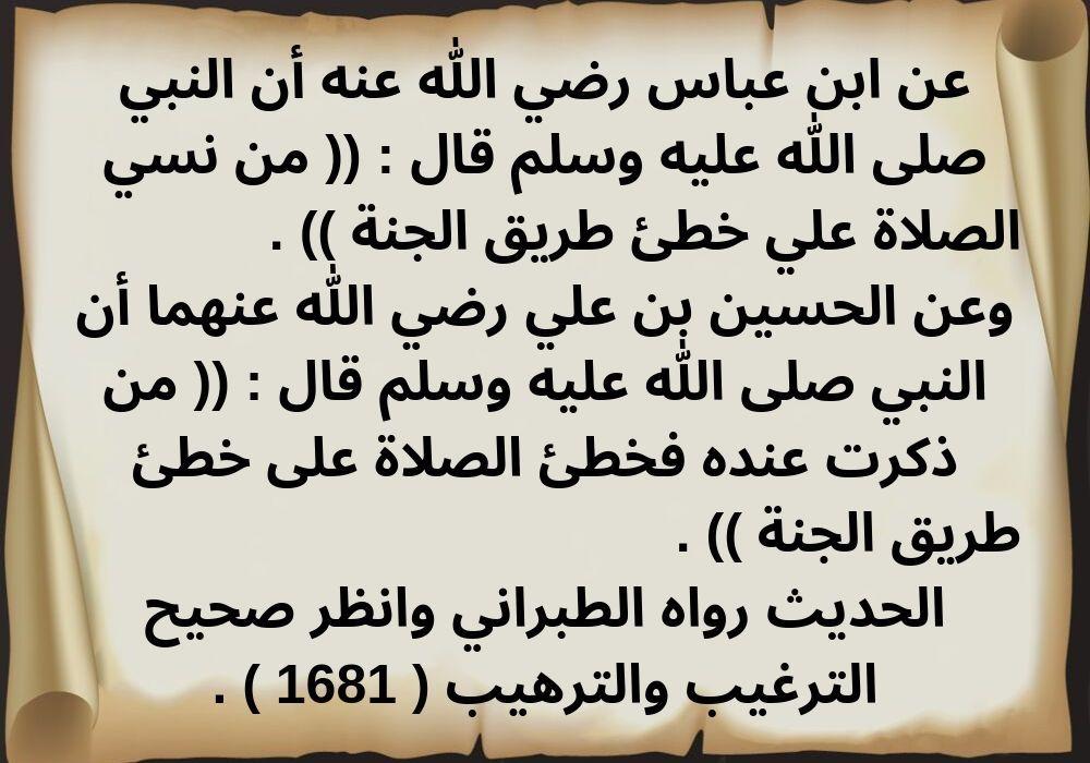 Pin By الدعوة إلى الله On أحديث نبوية شريفة عن فضل الصلاة على النبي صلى الله عليه وسلم Math Iyo Arabic Calligraphy