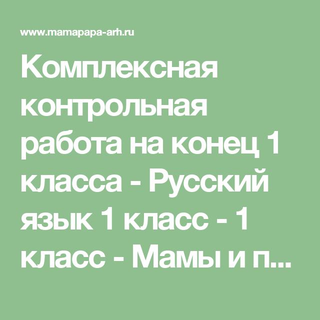 Комплексная контрольная работа на конец класса Русский язык  Комплексная контрольная работа на конец 1 класса Русский язык 1 класс 1 класс