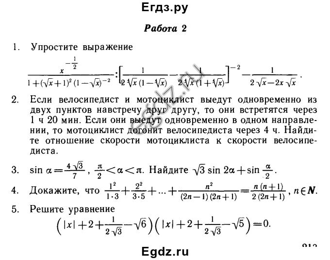 Списывай.ру 7 класс алгебра ulp