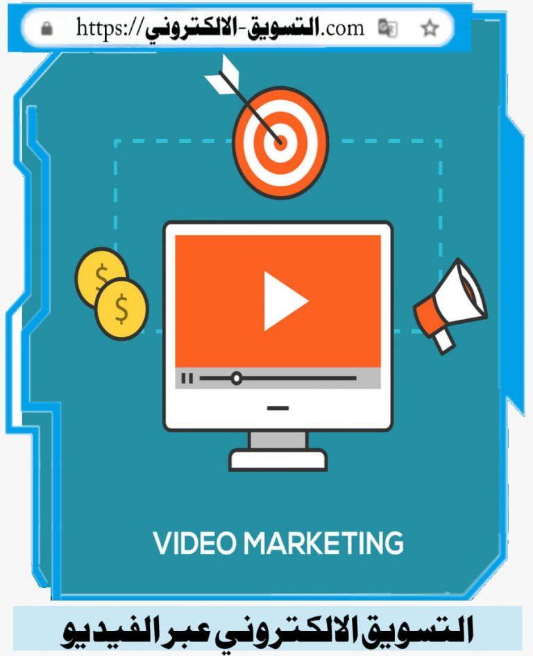 التسويق الالكتروني عبر الفيديو التسويق الالكتروني Video Marketing Marketing Letters